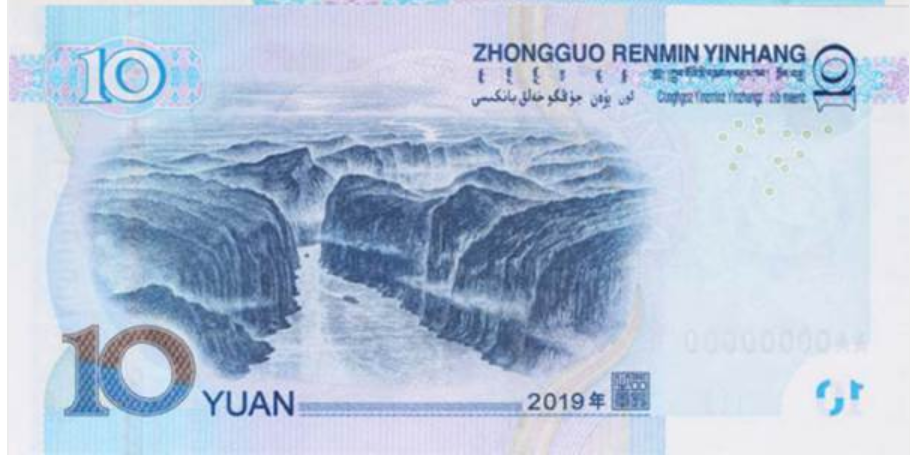 back of 10 Yuan bill displaying the Three Gorges